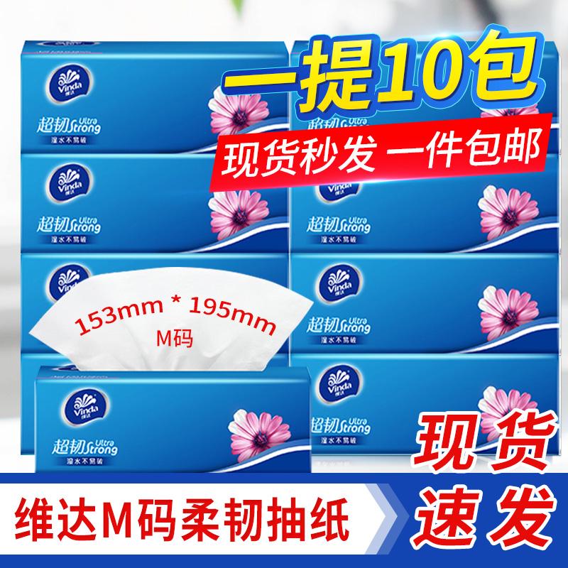 维达抽纸纸巾卫生纸厕所超韧M码3层110抽软抽10包家庭装销售批发