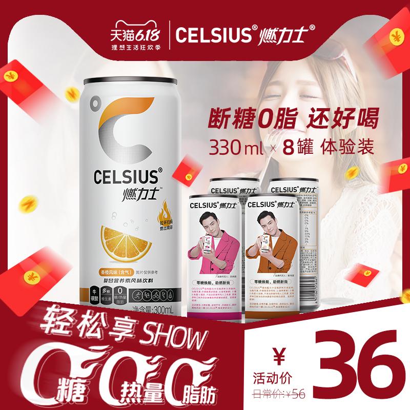 陈伟霆代言燃力士无糖无脂肪碳酸维生素可乐汽水网红饮料8罐装