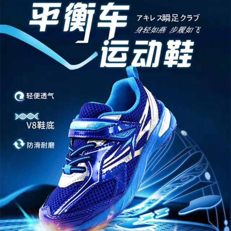 春夏日本瞬足童鞋男童平衡车训练比赛运动鞋V8底防滑轻便透气童鞋