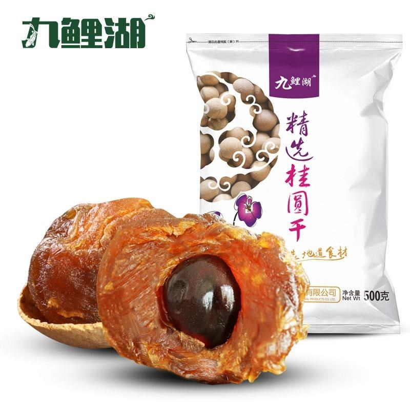 九鲤湖桂圆干买1送1共500g2袋福建特产桂圆干龙眼桂圆肉非无核。