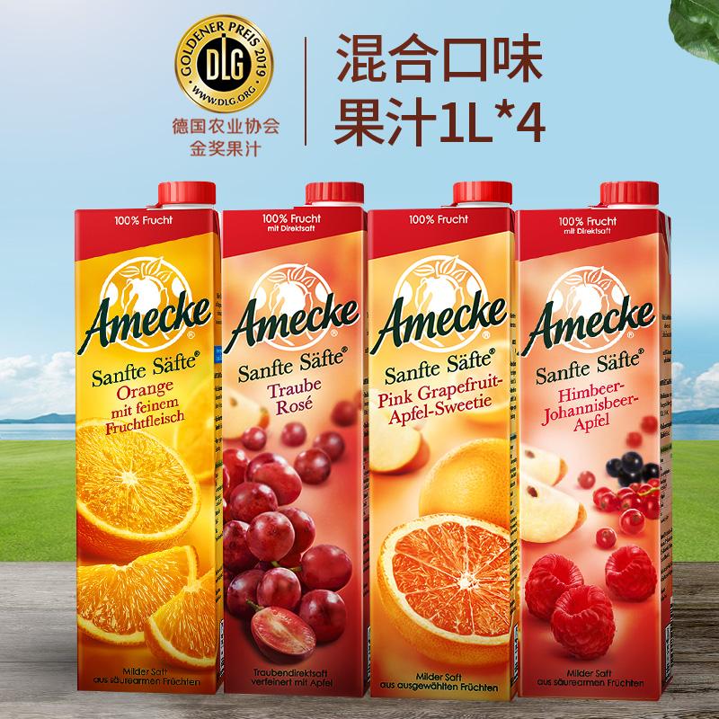 Amecke德国进口葡萄汁西柚橙汁纯果蔬汁1L/4瓶