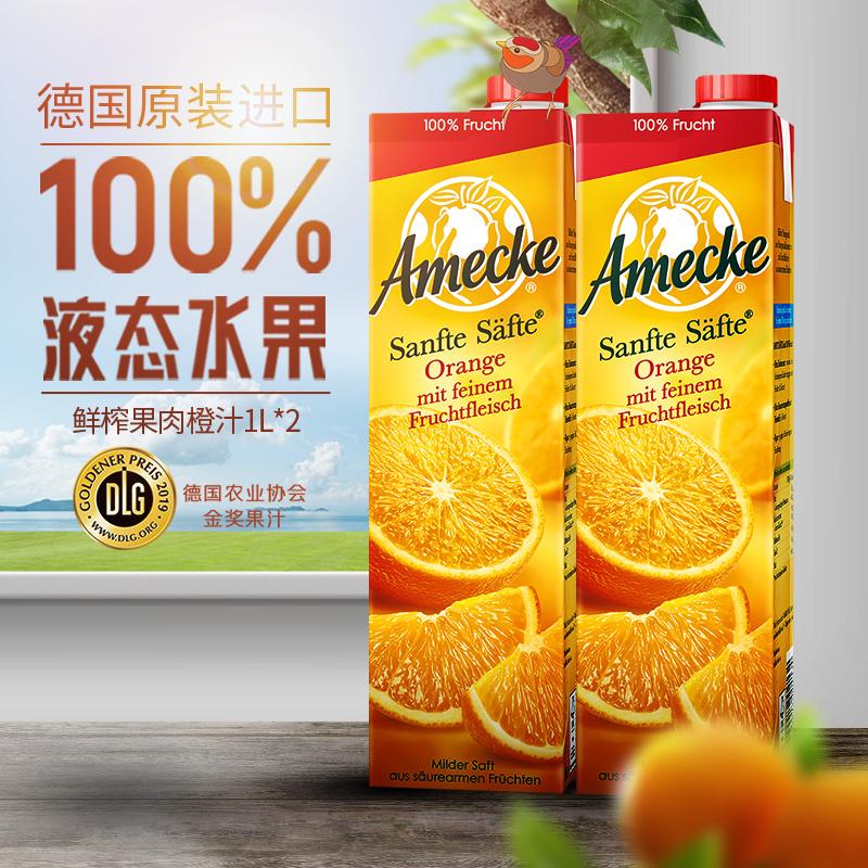 德国进口爱美可100%纯压榨果肉橙汁浓缩果蔬汁轻断食