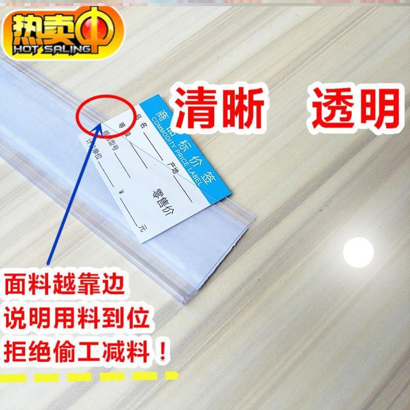 简易粘贴条耐用透明卡条加宽安装塑料的货架价格条超市价格标价条
