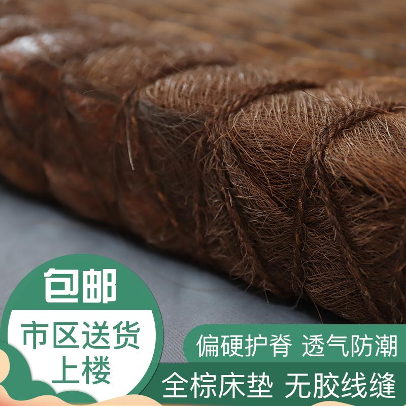 棕垫天然无胶山棕床垫儿童护脊硬棕榈手工全棕床垫1.5可折叠1.8米