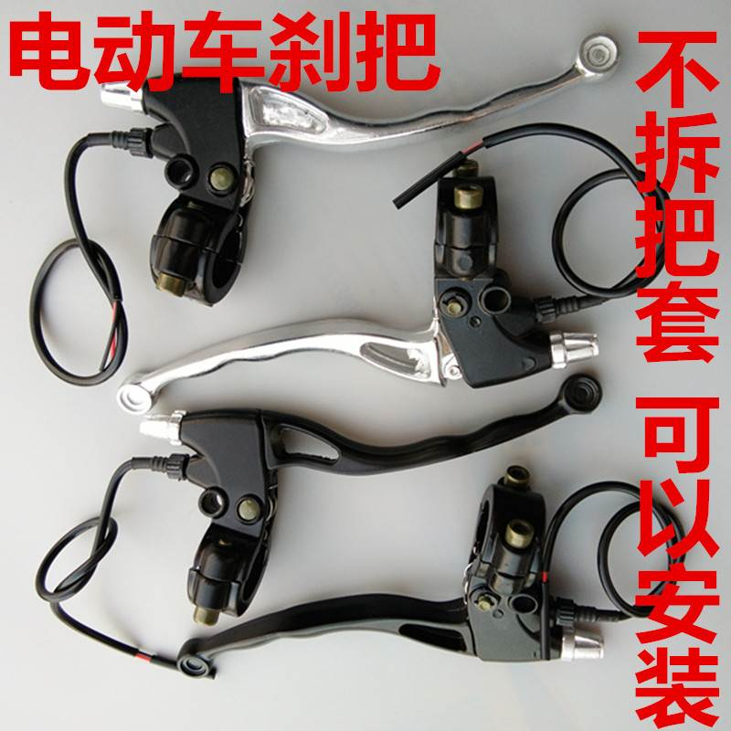 点击查看商品:电动车刹把电动自行车刹车手柄带线断电开关电瓶车闸把手把配件