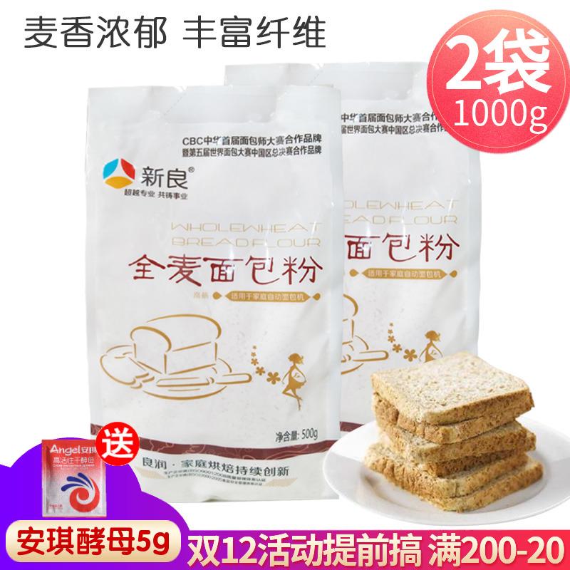 新良全麦面包粉500g*2袋 全麦粉含麦麸高筋面粉燕麦吐司烘焙原料