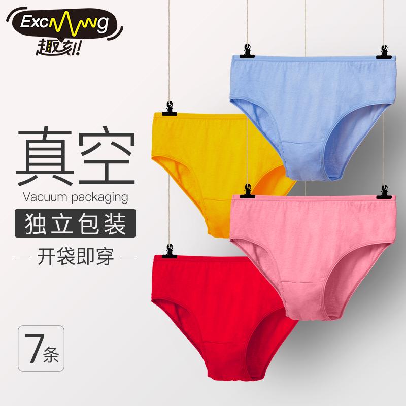 【独立真空包装】7条装一次性内裤趣刻灭菌男女士纯棉三角平角裤