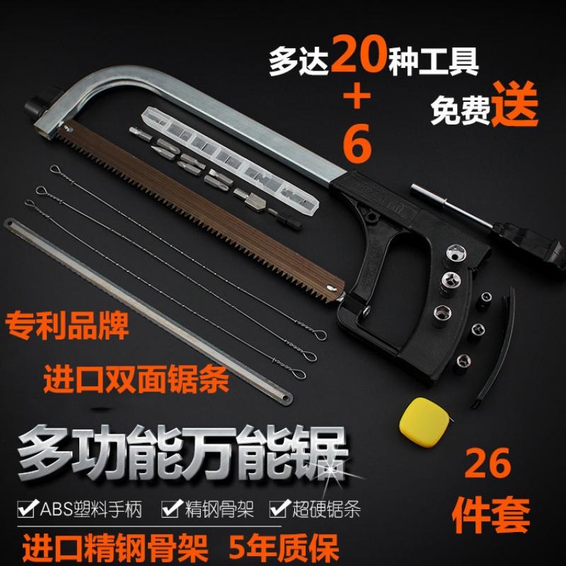 【26件套装】钢锯万用曲线锯子多功能锯手工锯木工锯园艺锯包邮