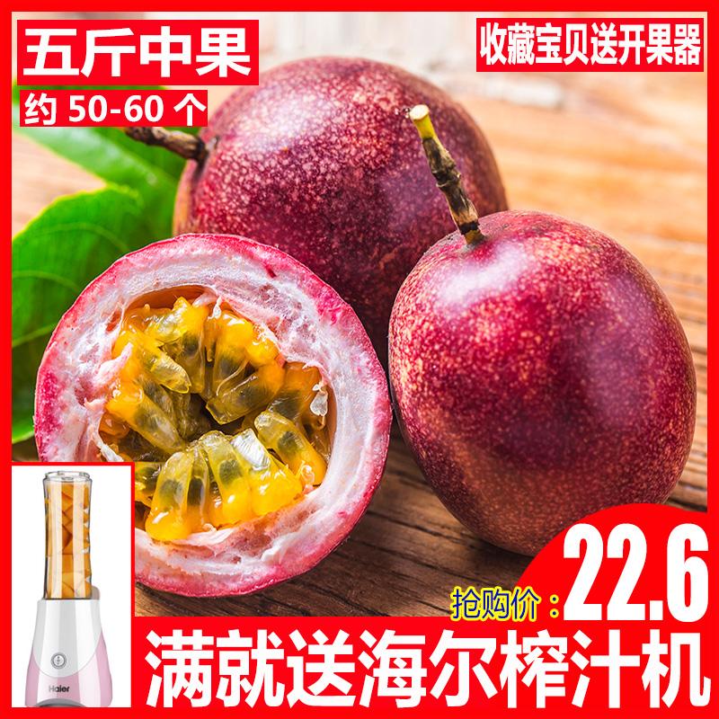 新鲜时令水果当季百香果中果5斤包邮现摘现发白香果鸡蛋果西番莲