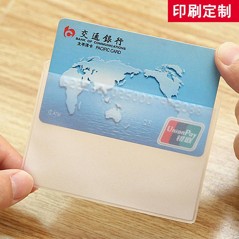 10个装透明防磁银行卡套 IC卡套身份证件卡套 公交卡套会员卡保护套 卡套印刷定制LOGO可印刷二维码卡套定做