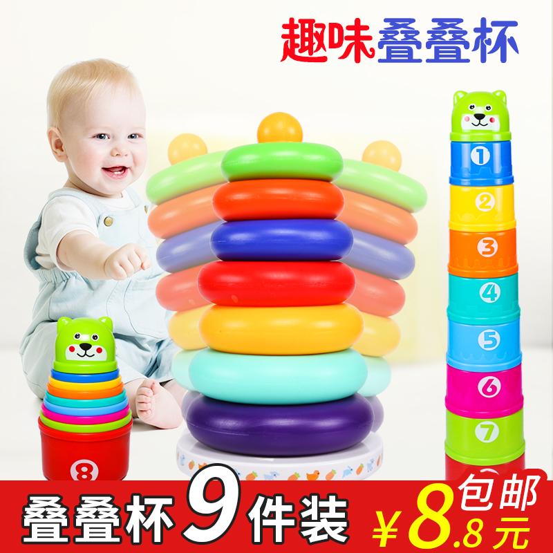 叠叠乐叠叠杯儿童婴儿益智早教彩虹塔不倒翁套圈彩虹圈层层叠玩具