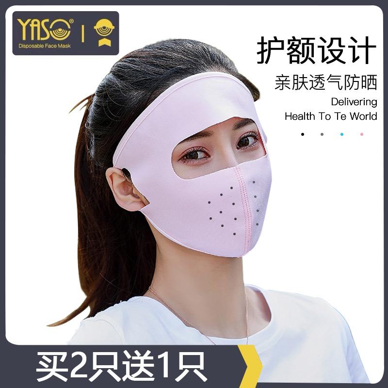 防晒口罩夏季薄款透气女夏天防紫外线全脸遮阳防尘可清洗冰丝面罩