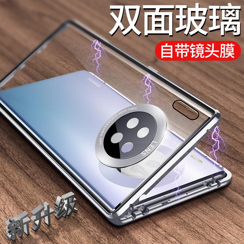 适用华为mate30pro手机壳mate30磁吸透明双面玻璃全包防摔保护套