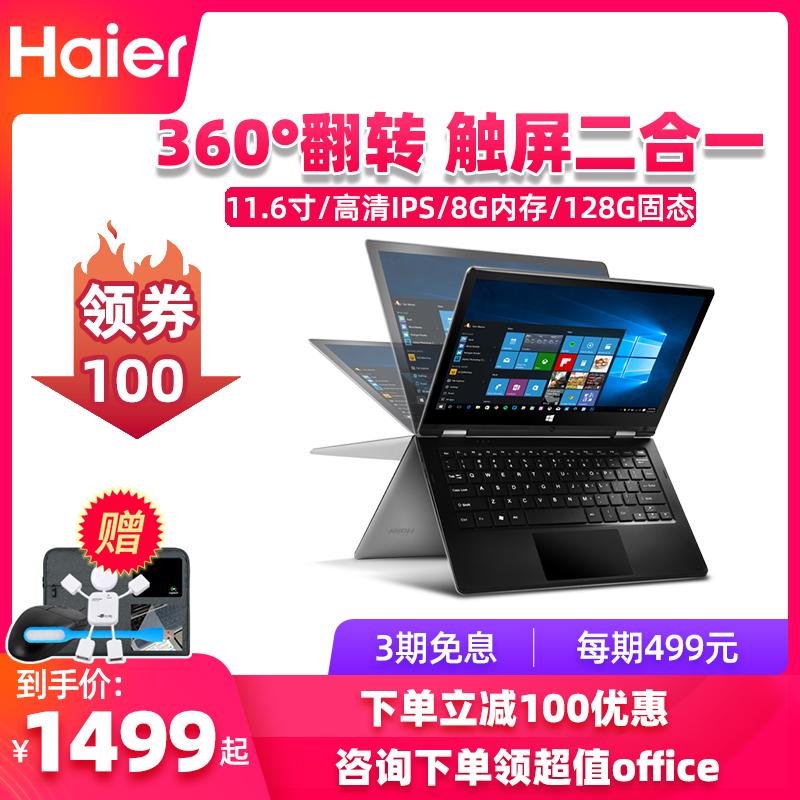 海尔简爱S11 PC平板二合一触屏笔记本电脑 轻薄便携学生女商务办公手提电脑8G内存四核11.6寸迷你笔记本电脑