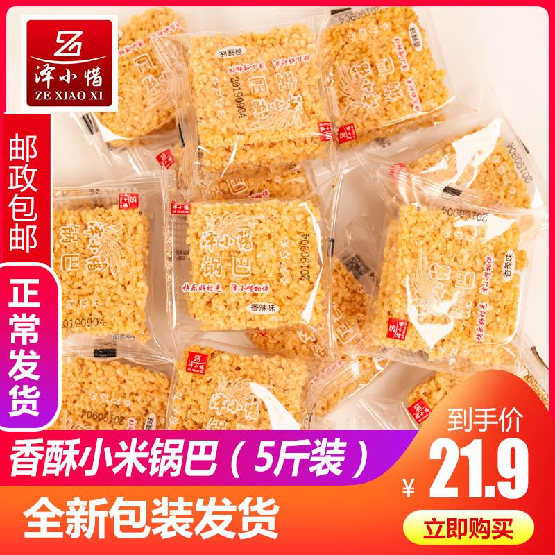 泽小惜小糯米手工锅巴零食小包装整箱5斤老式怀旧糕点心安徽特产