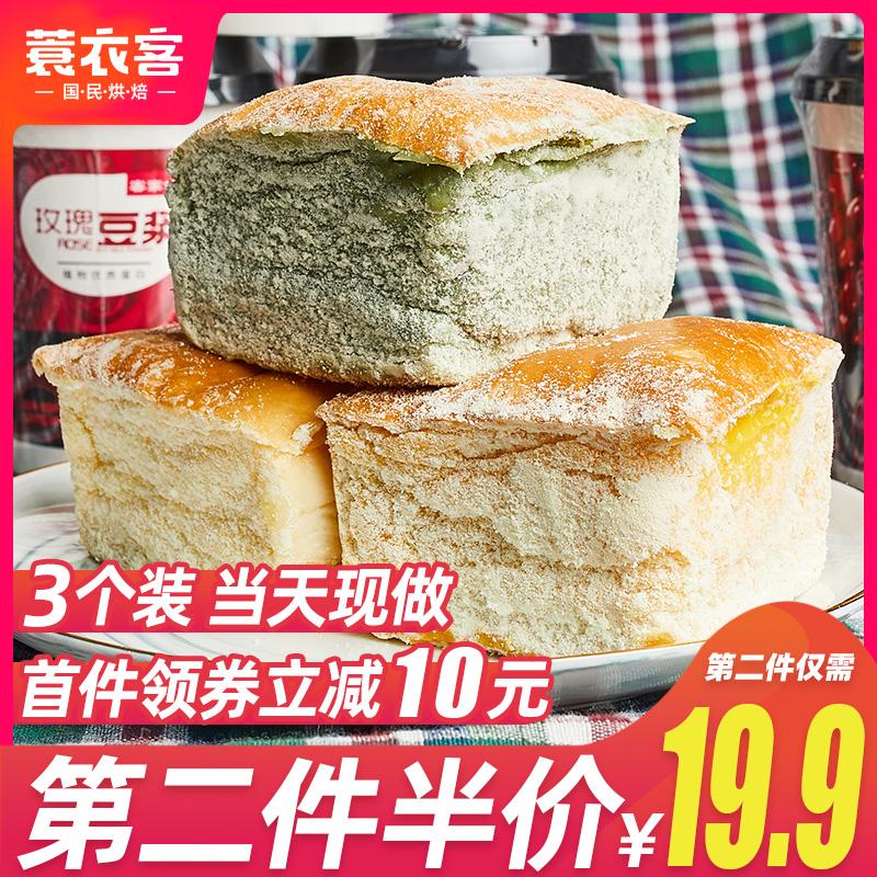 蓑衣客抹茶奶酪包芝士糕点零食甜点营养早餐面包手撕面包夹心食品