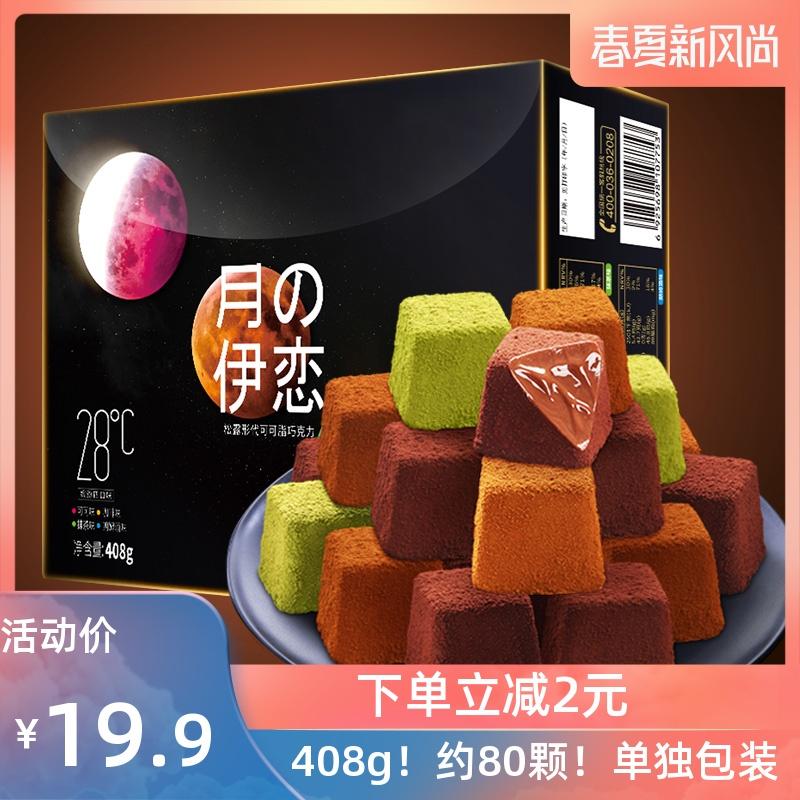 巧乐思408g手工松露黑巧克力礼盒装零食糖果散装礼物(代可可脂)