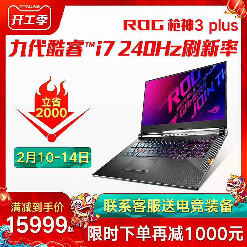 【正常发货】ROG枪神3 Plus 九代酷睿i7/RTX2070 17.3英寸 240hz 3ms电竞吃鸡游戏本笔记本电脑华硕玩家国度