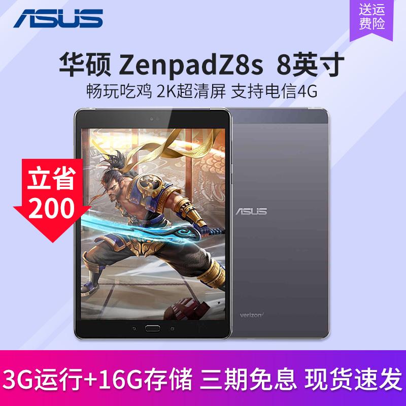 Asus/华硕 Zenpad Z8s 安卓8寸八核平板电脑吃鸡王者4G电信2K高清