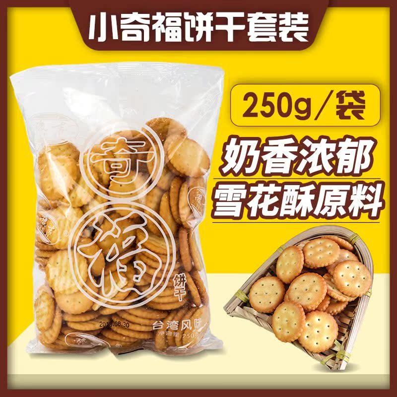 饼干豫吉台湾风味网红雪花酥手工diy自制专用小圆饼干材。