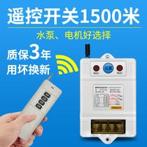 遥控开关220v无线6千瓦大功率电源开关远程控制器灯水泵电机遥控
