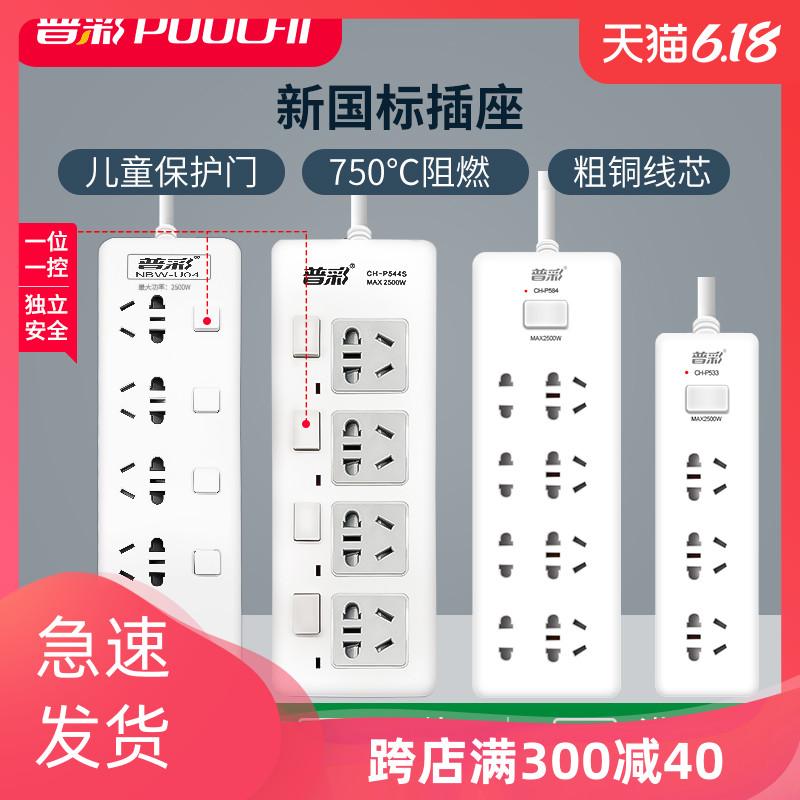 普彩插座usb插排插板接线拖线板多功能家用带线5米多孔电源转换器