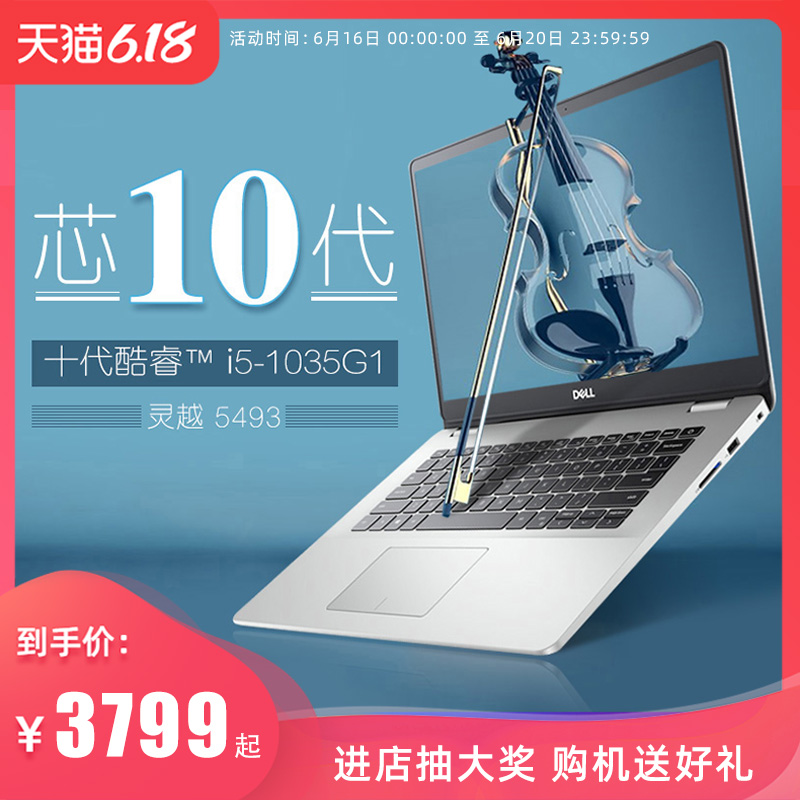Dell戴尔2020主推款超薄十代酷睿i5灵越5493独显窄边框固态轻薄便携笔记本电脑14英寸5000女生学生商务本办公