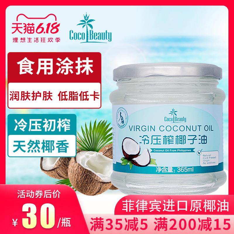 椰子油食用cocobeauty椰宜菲律宾冷压榨进口原椰油护肤护发365ml