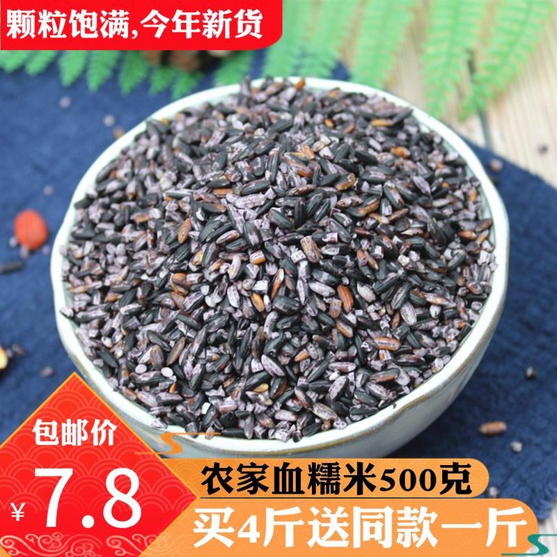 血糯米500g 黑糯米 紫糯米 紫米 农家自产八宝饭原料五谷杂粮粗粮