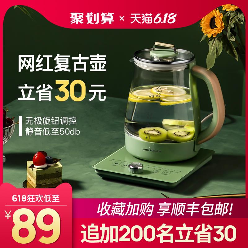 小南瓜养生壶全自动玻璃家用多功能煮茶器煮花茶壶办公室mini小型
