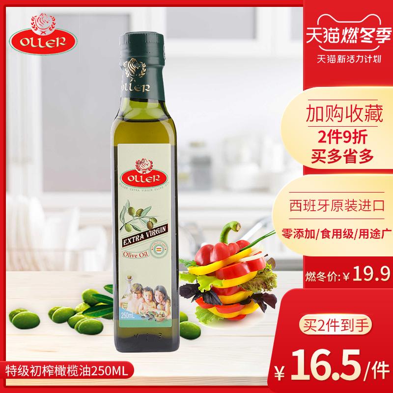西班牙原装进口奥列尔特级初榨橄榄油250ML小瓶孕妇宝宝食用低脂