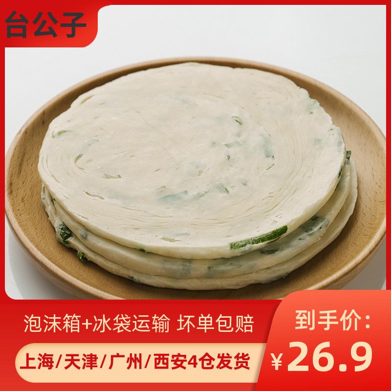 台公子正宗葱油饼老上海风味20片手抓饼家庭装包邮早餐煎饼半成品