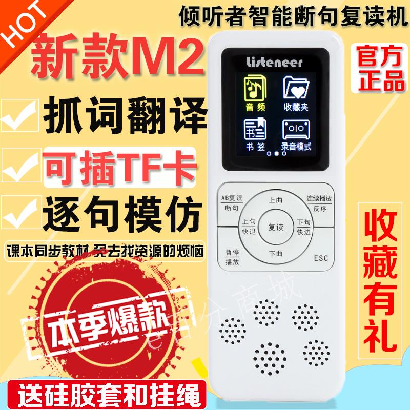 listeneer/倾听者M2S复读机磁带英语学习智能断句蓝牙MP3插卡充电