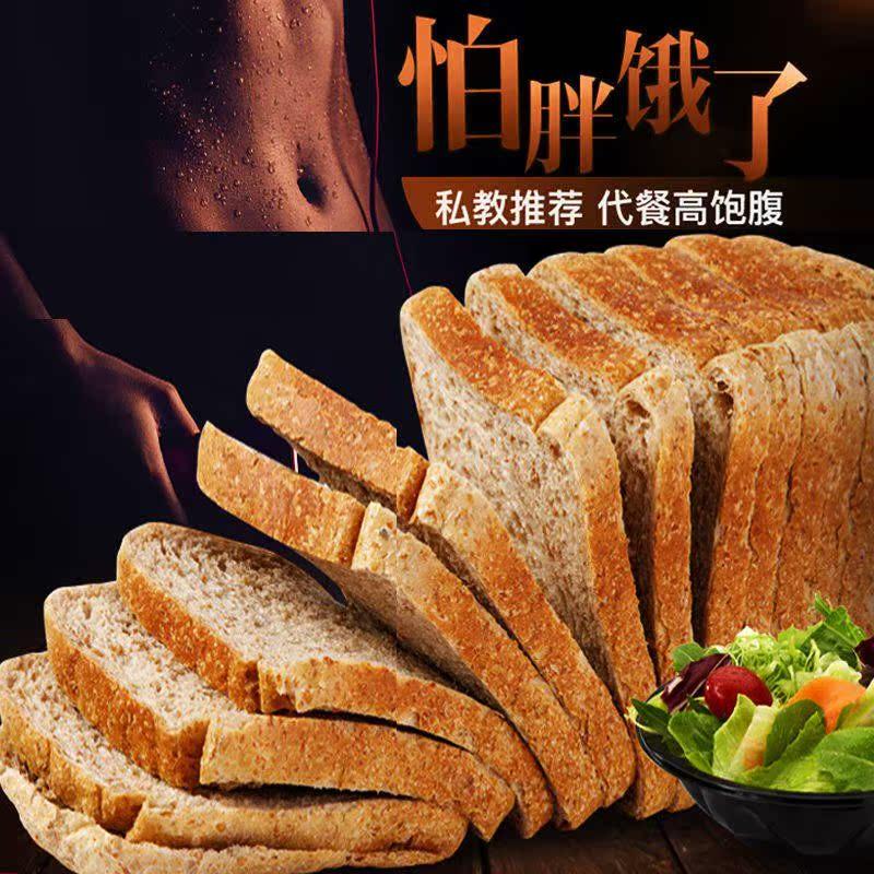 粗粮全麦早餐面包低脂吐司切片整箱杂粮多规格。