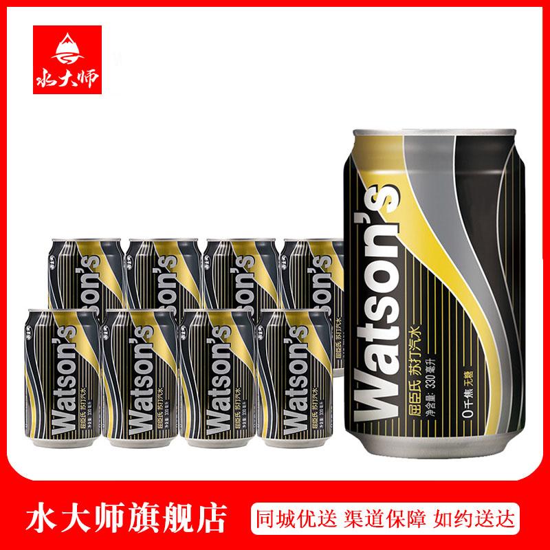 屈臣氏苏打水330ml*8罐苏打汽水 无糖 鸡尾酒调料 多省包邮。