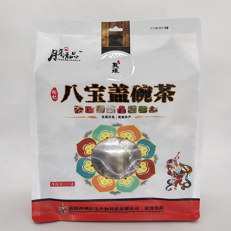 甘肃敦煌特产八宝盖碗茶枸杞茶三泡台三炮台800克桂圆红枣芝麻