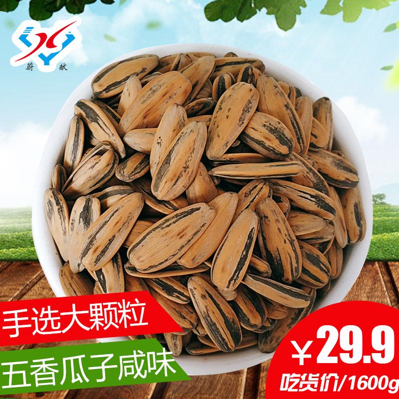 蔚献 五香瓜子400g*4袋煮葵花籽咸口原味坚果炒货零食品蔚县特产
