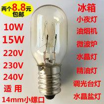 電冰箱燈泡螺口小燈泡led燈通用裡面原裝冷藏240V15W通用型照明
