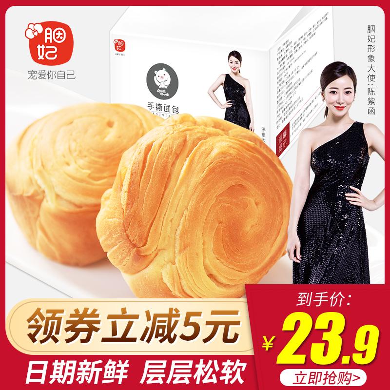 胭妃手撕面包整箱1kg营养早餐网红食品小吃休闲零食全麦蛋糕点心