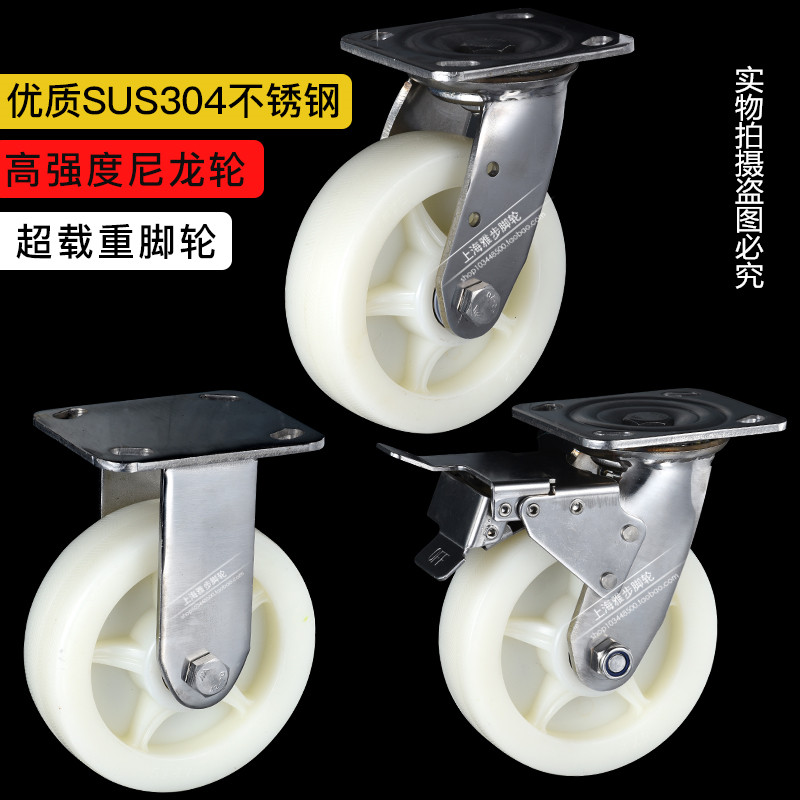 重型304不锈钢脚轮4寸5寸6寸8寸白尼龙万向轮 静音聚氨酯刹车轮子