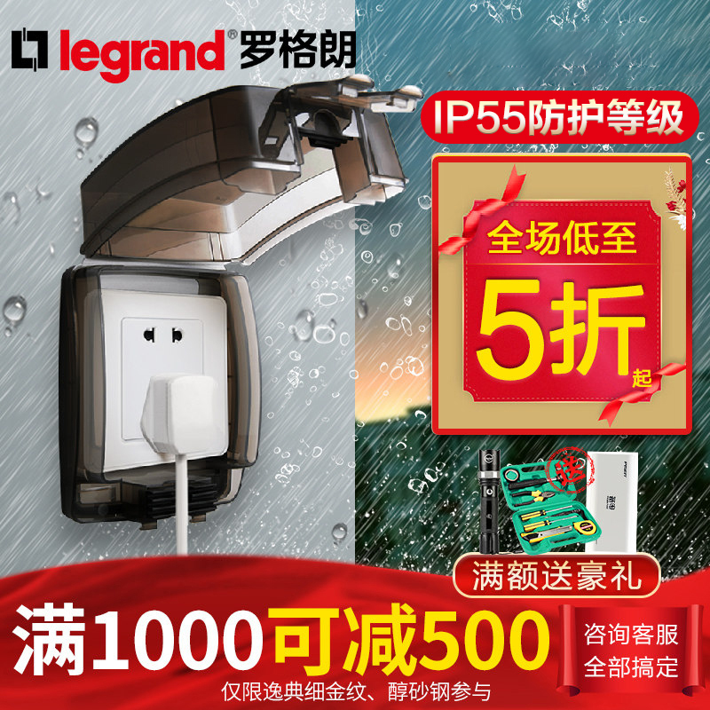 TCL罗格朗浴室卫生间防水盒透明防水插座开关防溅盒保护罩盖86型