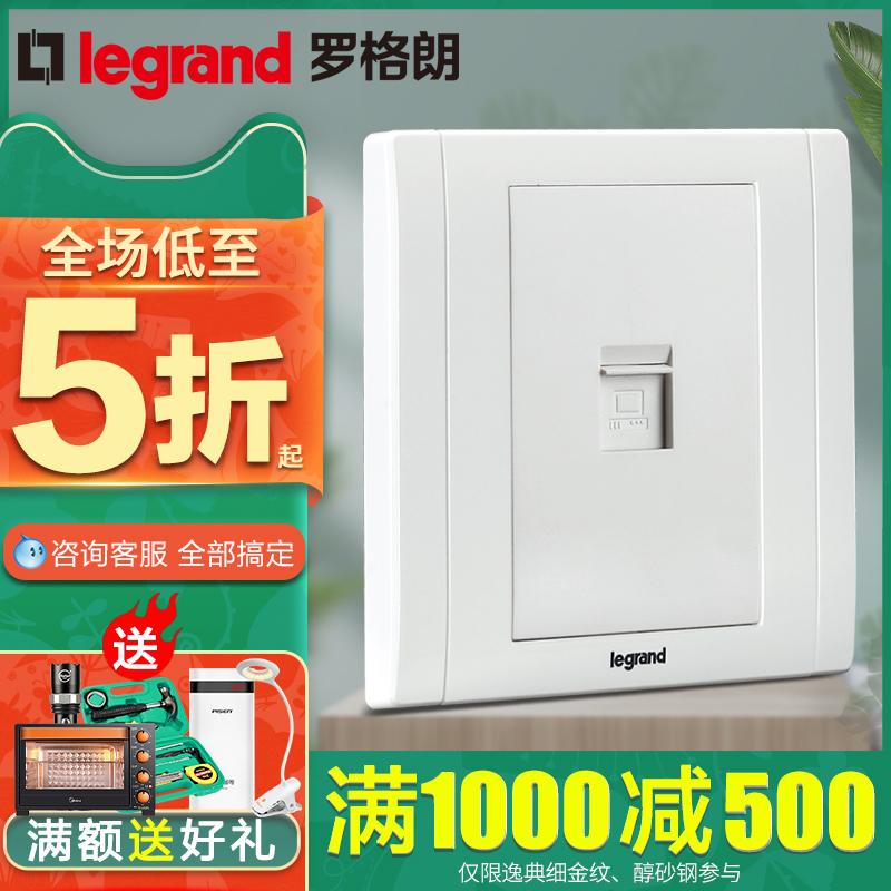 TCL罗格朗开关插座面板美涵白色电脑网络网线墙壁电源强信号86型