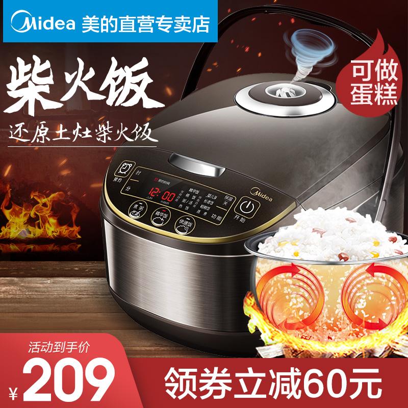 美的电饭煲家用多功能4升大容量5人智能蒸煮饭锅2官方旗舰店正品3