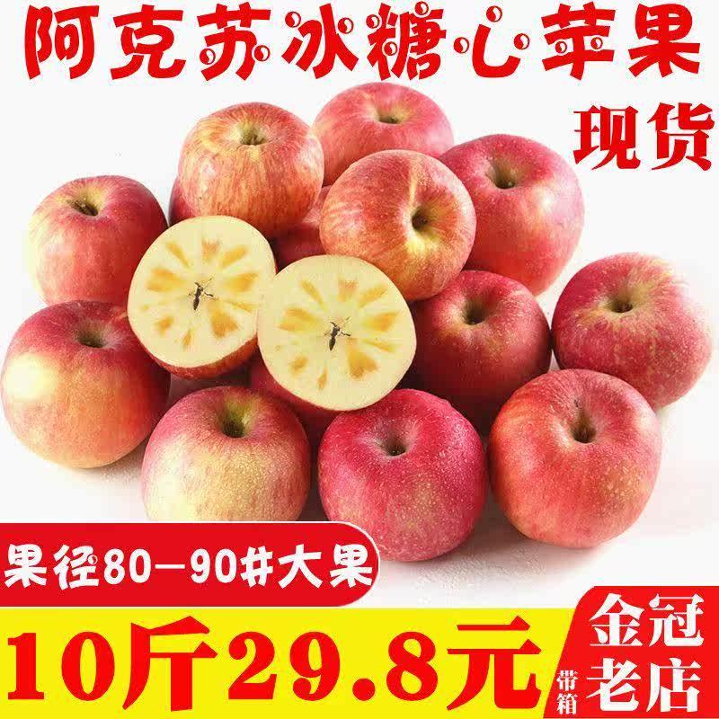 鲜回家新疆阿克苏冰糖心苹果大果新鲜红富士丑苹水果带箱10斤包邮