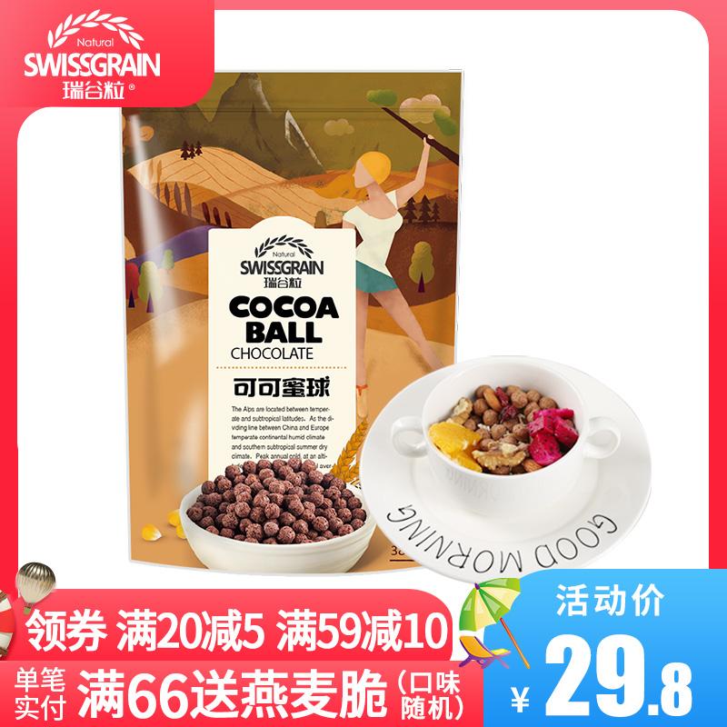 瑞谷粒可可球麦片早餐低脂早餐速食 懒人 食品牛奶酸奶冲泡谷物脆