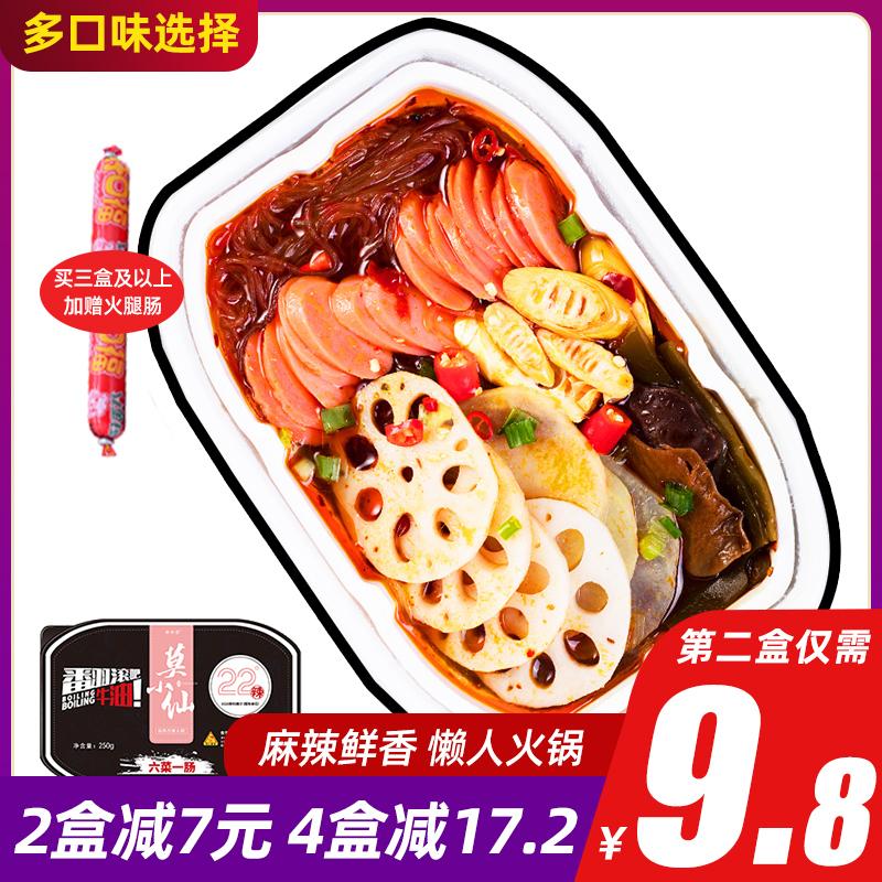 莫小仙自热火锅重庆麻辣味即食速食懒人方便携自助自煮小火锅