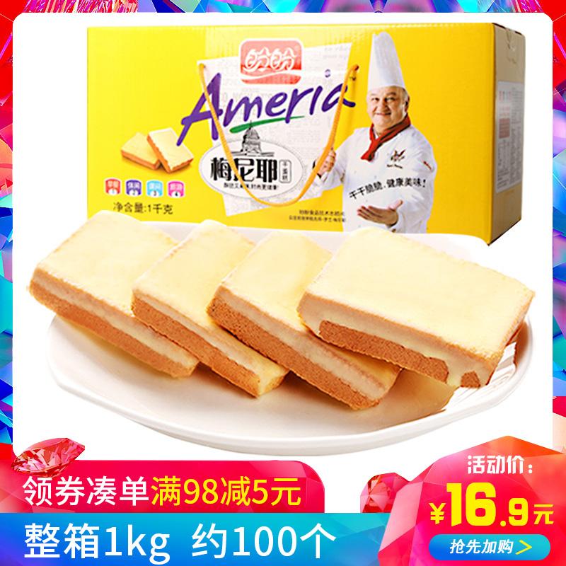 盼盼梅尼耶干蛋糕整箱面包干奶香味早餐饼干散装休闲食品零食小吃