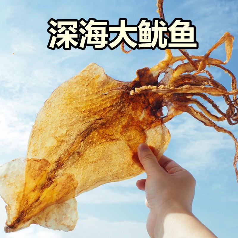 广西北海深海大鱿鱼干500g共3-8只 特产海产品海鲜干货野生鱿鱼片