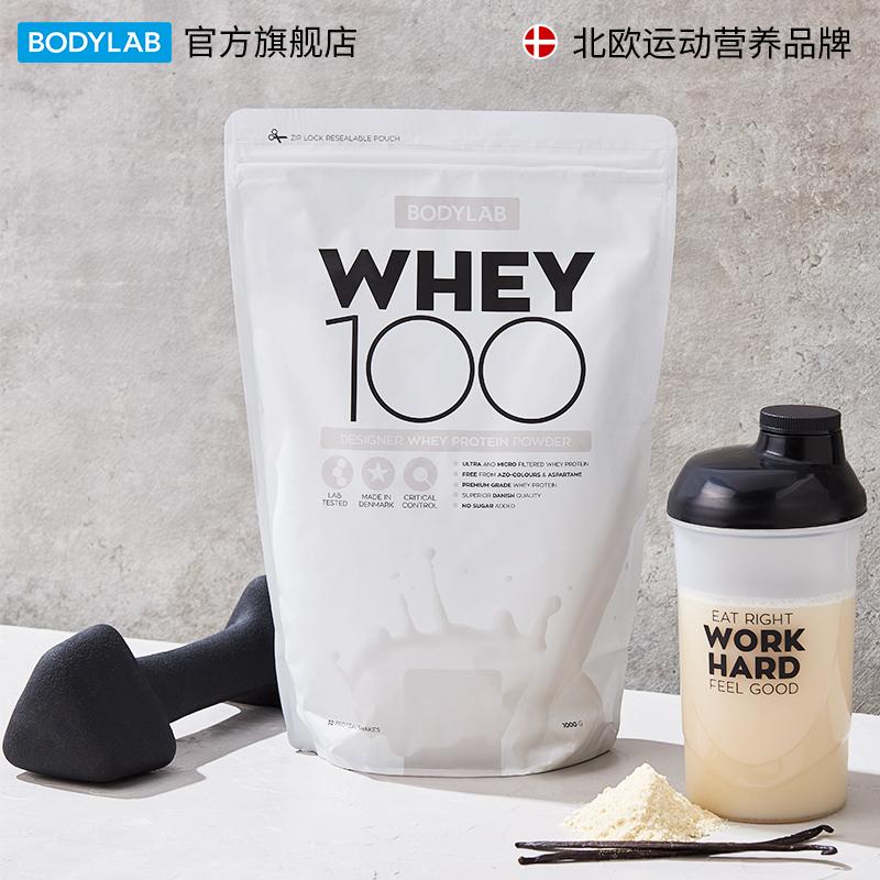 丹麦Bodylab乳清蛋白质粉进口whey男女营养1kg健身塑形健肌增肌粉