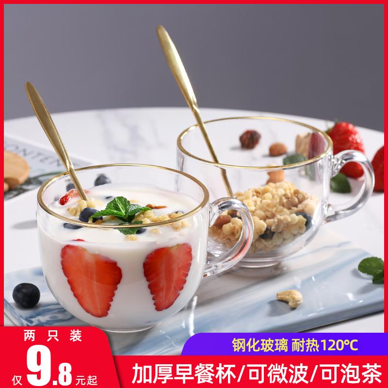 大容量玻璃耐热大肚奶茶杯女日式简约早餐牛奶燕麦片碗家用咖啡杯